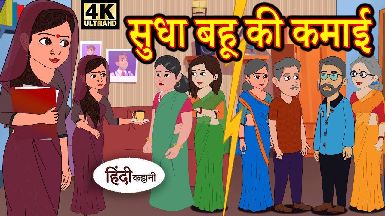 Kahani सुधा बहू की कमाई - hindi kahaniya | story time | saas bahu | new story | kahaniya | Stories