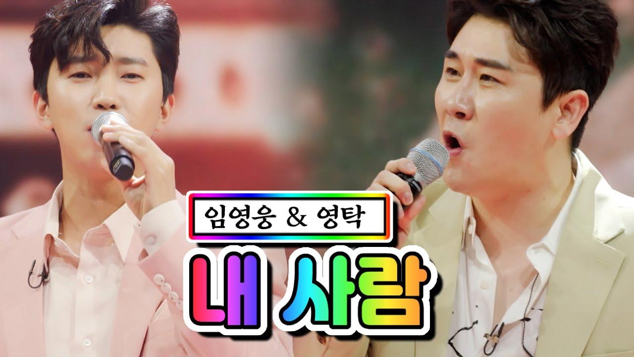 【클린버전】 임영웅 & 영탁 – 내 사람 💙사랑의 콜센타 58화💙 TV CHOSUN 210603 방송|트로트닷컴