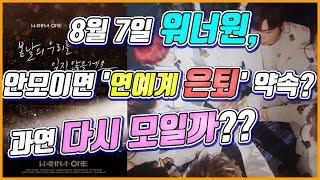【ENG】워너원(wannaone), 과연 약속대로 8월 7일에 다시 모일까?? Wanna One recomb…