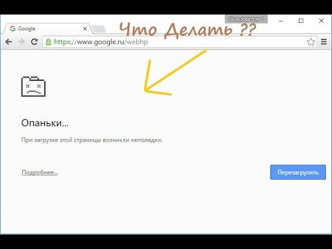 что делать если в google chrome opera при загрузки страницы пишет опаньки ?