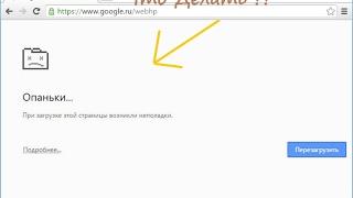 что делать если в google chrome opera при загрузки страницы пишет опаньки ?(, 2017-02-17T09:41:21.000Z)