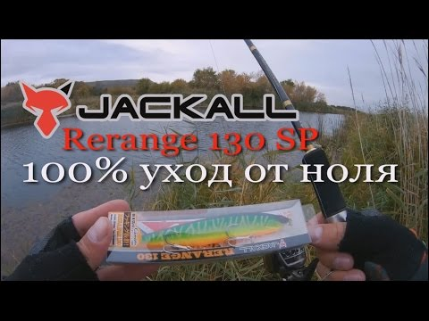 Ловля щуки на воблеры. Твичинг. Jackall Rerange 130SP. 100% уход от ноля.