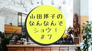 AMラジオで放送中の『山田邦子のなんなんでショウ』と連動したYoutube番...