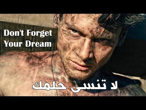 لا تنسى حلمك (لم يفت الأوان بعد) || فيديو تحفيزي مترجم