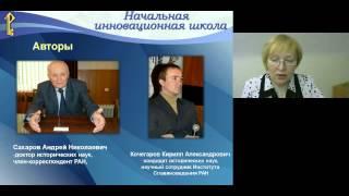 Преподавание основ духовно нравственной культуры народов России в контексте ФГОС