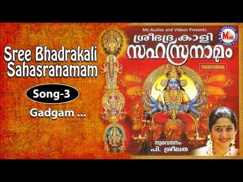 Gadgam - Sree Bhadrakali Sahasranamam