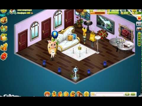 Аватария как сделать красивую комнату