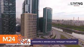 """Смотреть видео Одна из башен """"Москва-Сити"""" перейдет государству - Москва 24 онлайн"""