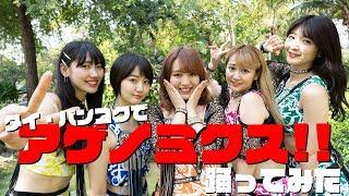 JAPAN EXPO THAILAND2019で訪れたバンコクでテンション上がり過ぎてアゲ...