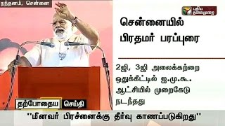 Prime Minister Narendra Modi Campaigning at YMCA Ground Nandanam Chennai