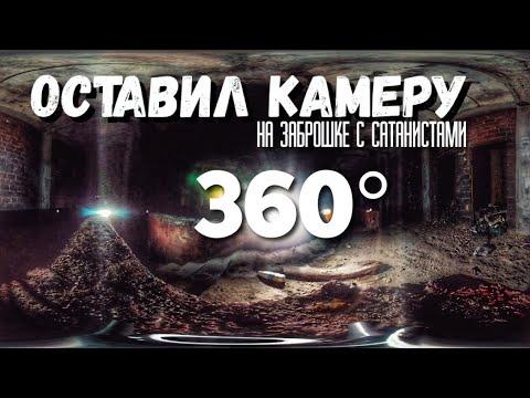 ОСТАВИЛ КАМЕРУ 360 НА ЗАБРОШКЕ САТАНИСТОВ / 360 VR VIDEO / ТУТ ОЧЕНЬ ЖУТКО