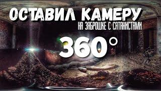 ОСТАВИЛ КАМЕРУ 360° НА ЗАБРОШКЕ САТАНИСТОВ / 360 VR VIDEO / ТУТ ОЧЕНЬ ЖУТКО