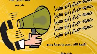 أغنية الله    سوريا حرية وبس