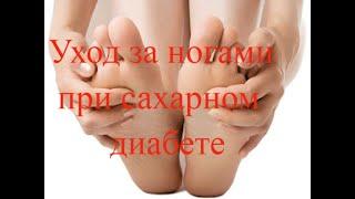 Сахарный диабет профилактика ухода за ногами диабетическая стопа