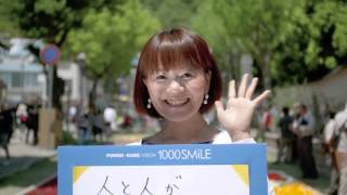 「神戸都心の未来が見える」 http://www.kobevision.jp 1000スマイルの0...