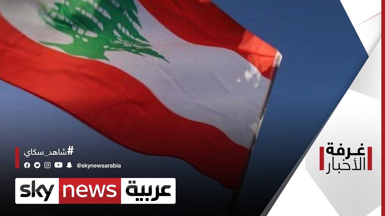 لبنان.. انفجار اقتصادي وسياسي وغياب للحلول | #غرفة الاخبار  - نشر قبل 19 ساعة