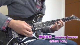 【Mystical Flowers】 黒崎真音 - singing forever 弾いてみた 【サビ ...