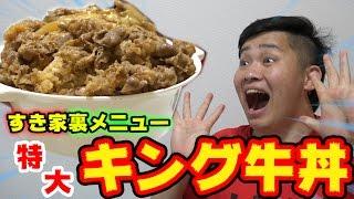 【大食い】すき家の裏メニューキング牛丼が半端じゃなかったwww