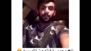راح يجيب اخته من المدرسه وركبت معه بنت شوفوا وش صار 😂