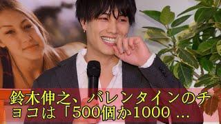 """鈴木伸之、バレンタインのチョコは「500個か1000個」…お返しは""""キス顔投..."""