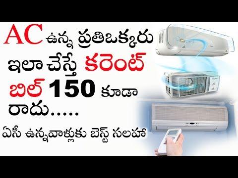 AC ఉన్న ప్రతిఒక్కరు ఇలా చేస్తే కరెంట్ బిల్ 150 కూడా రాదు...| Ways To Save Energy When AC Is A Must