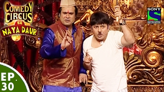 Comedy Circus Ka Naya Daur - Ep 30 - Rab Ne Bana Di Jodi Special