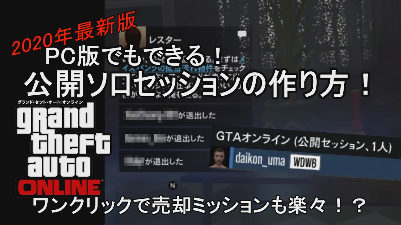 公開 セッション Gta5 ソロ