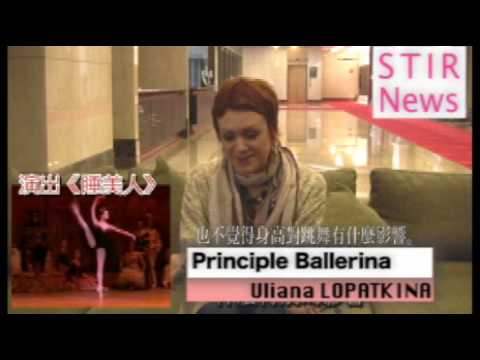 STIR News • 狠攪社®_Kilov Ballet, Ulianan Lopatkina Interview