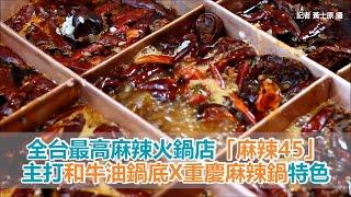 全台最高麻辣火鍋店 「麻辣45」主打和牛油鍋底X重慶麻辣鍋特色