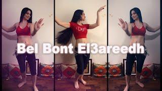 Bel Bont el Areed - Rola Kadri | بالبنط العريض |Aline Mesquita Dança do Ventre | Porto Alegre - RS