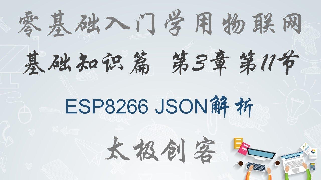 解析 json