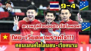 คอมเมนต์โซโลมอนและเวียดนามหลังโซโลมอนแพ้ไทย 4-9 ศึกฟุตซอลโลก2021