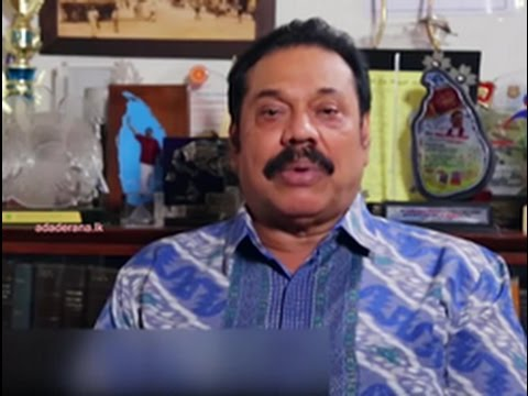 Former President Mahida Rajapaksa's New Year message