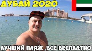 Дубай 2020 лучший пляж Палм Джумейра отдых дешевле чем в Турции дорого ли отдыхать First Central