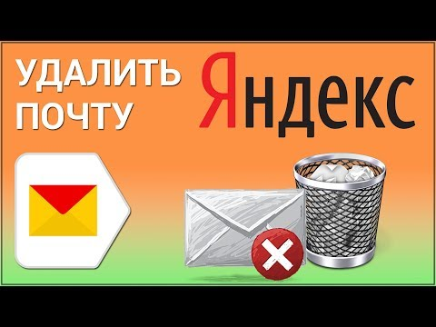 Как удалить и восстановить почтовый ящик на Яндексе? Удаляем аккаунт Яндекс.Почты