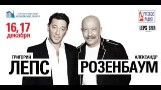 Лепс и Розенбаум / Кремль / 16, 17 декабря 2011
