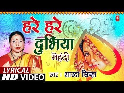 Lyrical Video - HARE HARE DUBHIYA | Bhojpuri OLD MEHNDI GEET | SHARDA SINHA |T-Series HamaarBhojpuri
