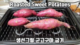 생선그릴로 겨울간식 군고구마 굽기 / How to Ro…