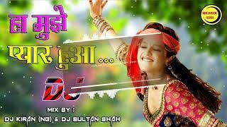 mujhe pyar hua hard bass dj hindi song