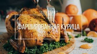 Курица фаршированная фруктами и запеченная в духовке   Рецепт