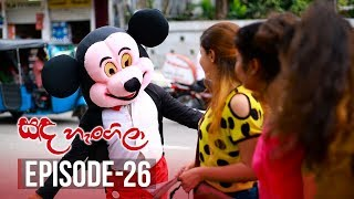 Sanda Hangila | Episode 26 - (2019-01-14) | ITN Thumbnail