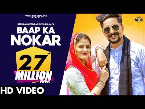 Baap Ka Nokar (Full Song) Renuka Panwar | Ranvir Kundu