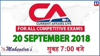20 September | Current Affairs 2018 at 7 am | UPSC, Railway, Bank,SSC,CLAT, State Exams