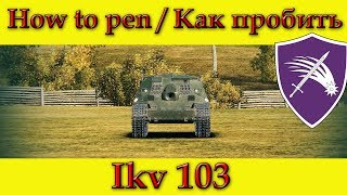 How to penetrate Ikv 103, weak spots / Куда пробивать ИКВ 103, зоны пробития - WOT