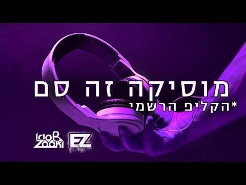 איזי & עידו בי וצוקי - מוסיקה זה סם | קליפ רשמי \ E-Z & Ido B & Zooki - Music is a drug