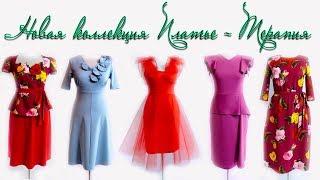 Новая коллекция Платье-терапия. Комплекты, платья, блузки