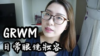 Get ready with me #2 : 上班u0026上學都適合! 日常眼鏡妝容分享|Makeup For Glasses【RannieStyle小瑞】