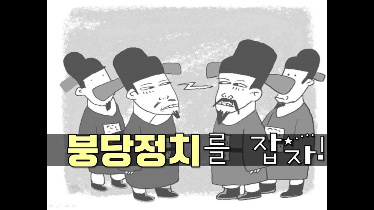 [한국사] 급하게 올린영상, 붕당정치사! 한국사 필수킬러 주제!!