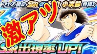 【キャプテン翼】♯167 たたかえドリームチーム!とうとう小次郎がくる〜ー!