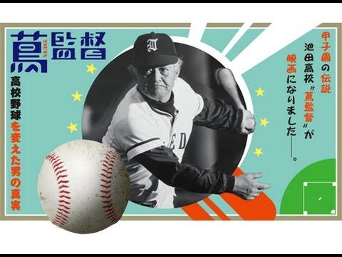 池田高等学校野球部の名監督・蔦文也さんに迫る!映画『蔦監督-高校野球を変えた男の真実-』予告編
